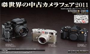 Tokyo used camera fair 2011