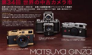 34th International Used Camera Fair in Tokyo