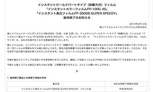 Film news: Fujifilm discontinues 4×5 peel-apart film