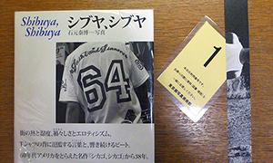 Jesse's Book Review – Shibuya, Shibuya by Yasuhiro Ishimoto