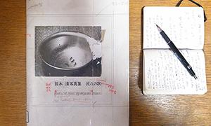 Jesse's Book Review – Soul and Soul by Kiyoshi Suzuki