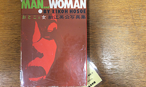 Jesse's Book Review – Man and Woman by Eikoh Hosoe