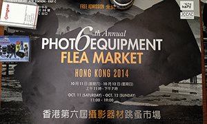 Hong Kong 6th Annual Photo Equipment flea market