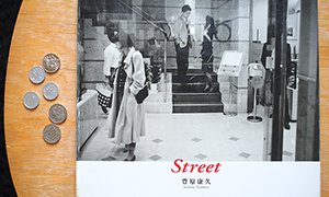 Jesse's Book Review – Street by Yasuhisa Toyohara