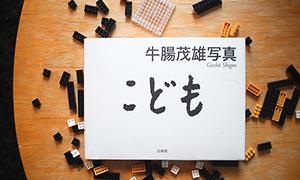Jesse's Book Review – Kodomo by Gocho Shigeo