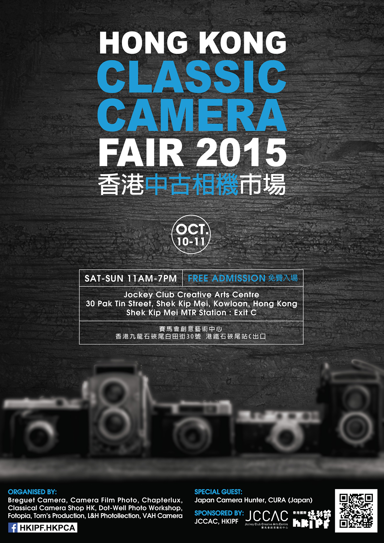Hong Kong Classic Camera Fair 2015