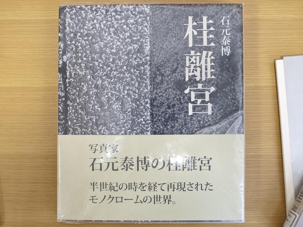 Jesse's Book Review – Katsura by Yasuhiro Ishimoto