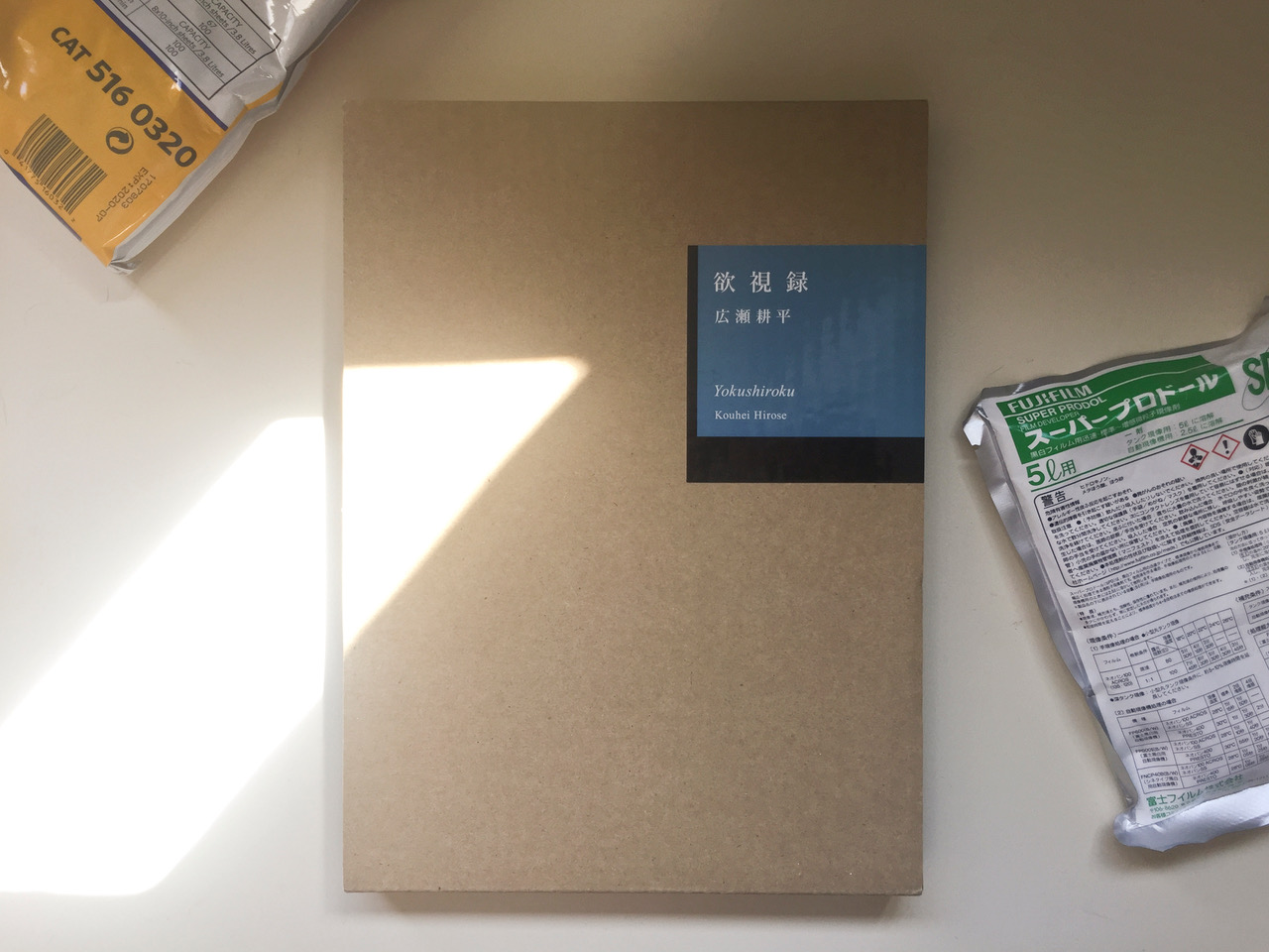 Jesse's Book Review – Yokushiroku by Kouhei Hirose